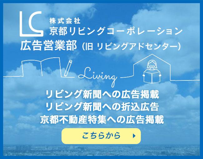 株式会社京都リビングコーポレーション 広告営業部 リビング新聞への広告掲載、京都不動産特集への広告掲載はこちら